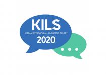 Казанский международный лингвистический саммит