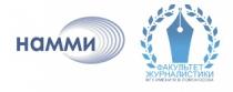 Конкурс медиаисследований НАММИ - 2020