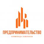 Предпринимательство - 2020/2021